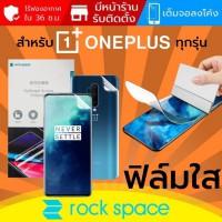 ฟิล์ม แบบใส Rock Space Hydrogel สำหรับ OnePlus ทุกรุ่น เช่น 9 / 9 Pro / 8T / Nord / 8 / 7T / 7