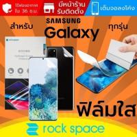 ฟิล์ม แบบใส Rock Space Hydrogel สำหรับ Samsung ทุกรุ่น เช่น S21 / S20 / Note 20 / Plus / Ultra