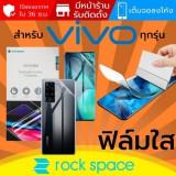 ฟิล์ม แบบใส Rock Space Hydrogel สำหรับ Vivo ทุกรุ่น เช่น X60 Pro / X50 Pro / V21 / Y72 / Y31