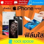 ฟิล์ม แบบใส Rock Space Hydrogel สำหรับ iPhone ทุกรุ่น เช่น 12 Pro Max / 12 Pro / 12 / mini