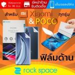 ฟิล์ม แบบด้าน Rock Space Hydrogel สำหรับ Xiaomi ทุกรุ่น เช่น Mi 11 / 10T / Note 10 / POCO X3 / F3 / Pro / Ultra / Lite