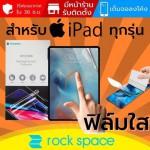 ฟิล์ม แบบใส Rock Space Hydrogel สำหรับ iPad ทุกรุ่น เช่น Pro 12.9 / Pro 11 / Air 2 / 3 / 4 / 10.2 / Mini 5