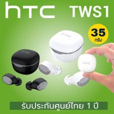 (ประกันศูนย์ 1 ปี) หูฟังไร้สาย HTC บลูทูธ รุ่น TWS1 True Wireless Earbuds