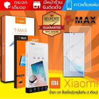 (ของแท้) TMAX ฟิล์ม กระจก UV Xiaomi Mi 11 / Mi 11 Pro / Mi 10 / Mi 10 Pro / Mi Note 10 / Mi Note 10 Pro