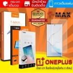 (ของแท้) TMAX ฟิล์ม กระจก UV OnePlus 9 Pro / 8 / 8 Pro / 7 Pro / 7T Pro
