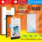 (ของแท้) TMAX ฟิล์ม กระจก UV Oppo Find X2 / X2 Pro