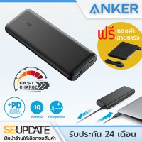 [ AK103 ] ANKER Power Bank PowerCore Speed 20000 mAh with PD 30W + แถมถุงผ้าและสาย Micro USB / Type-C