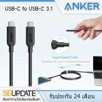 [ AK153 ] สายชาร์จ/ส่งข้อมูล ANKER PowerLine II USB-C to USB-C 3.1 Gen 2 Cable ยาว 0.9 เมตร