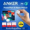 [ AK214 ] Adapter ที่ชาร์จไว ขนาดเล็ก Anker PowerPort III Nano PIQ3.0 (PD+QC3.0) 18W