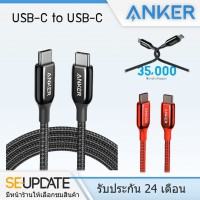 [ AK238 ] สายชาร์จ ANKER PowerLine+ III USB-C to USB-C 2.0 Cable ยาว 0.9 เมตร  (USB C to C)
