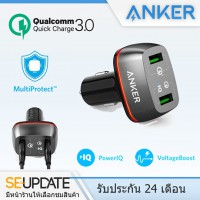 ที่ชาร์จในรถ ANKER PowerDrive+ 2 with Qualcomm Quick Charge 3.0
