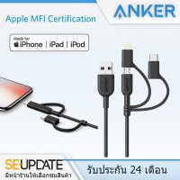 [ AK121 ] สายชาร์จ ANKER PowerLine II 3-in-1 Charging Cable