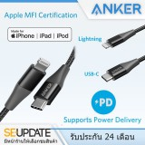 [ AK169 ] สายชาร์จ ANKER PowerLine+ II USB-C to Lightning Charging Cable