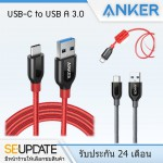 [ AK120 ] สายชาร์จ ANKER PowerLine+ USB-C to USB-A 3.0 Cable ยาว 1.8 เมตร  (USB A to C)