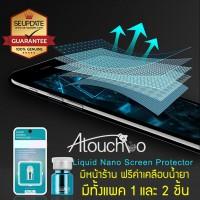 (ของแท้) น้ำยานาโนเคลือบจอ Atouchbo NANO Hi-Tech - Invisible Nano Liquid Screen Protector