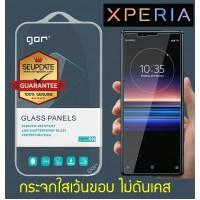 (ไม่ดันเคส) ฟิล์มกระจก GOR Tempered Glass for SONY Xperia 5 II / 1 II / 10 II / 1 / 5 (Set 2 ชิ้น)