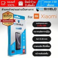 ฟิล์มกระจก เต็มจอ HiShield Selected สำหรับ Xiaomi Mi 11 Lite / 10T / 10T Pro / 9T / 9T Pro