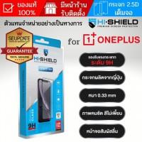 ฟิล์มกระจก เต็มจอ HiShield Selected สำหรับ OnePlus 9 / 8T / 7T/ Nord / N10 5G / N100