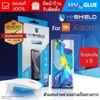 ฟิล์มกระจก HiShield Tempered UV Glue สำหรับ Xiaomi Mi 11 / Mi 11 Ultra