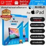 ฟิล์มกระจก เต็มจอ HiShield Selected สำหรับ iPad 10.2 / Pro 12.9 / Pro 11 / Air 4 / mini 6 / 5 / 4