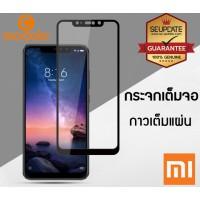 [กาวเต็มแผ่น] ฟิล์ม กระจก เต็มจอ  MOCOLO 2.5D สำหรับ Xiaomi Mi 9 / SE / Mi 8 Lite / Redmi Note 5 / 6 Pro / 7