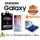 MOCOLO ฟิล์ม กระจก UV กันรอย Samsung  Note20 Ultra / Note10 / Note9 / S20 / S10 / Plus / Ultra