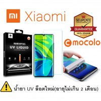 MOCOLO ฟิล์ม กระจก UV กันรอย Xiaomi Mi 11 / 11 Pro / 10 / 10 Pro / Note 10 / Note 10 Pro / CC9 Pro