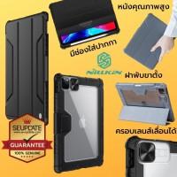 เคส กันกระแทก Nillkin Bumper สำหรับ iPad Air 4 / Pro 11 / Pro 12.9