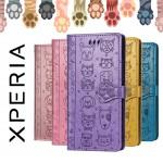เคสหนัง SONY Xperia 1 II / 10 II  Pet Cute Wallet Flip Case