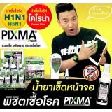 (ฆ่าเชื้อไวรัส) PIXMA KREEN ผลิตภัณฑ์ทำความสะอาดพร้อมฆ่าเชื้อโรค 3 in 1