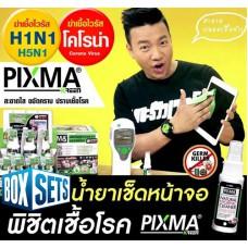 แบบ Box Set : (ฆ่าเชื้อไวรัส) PIXMA KREEN ผลิตภัณฑ์ทำความสะอาดพร้อมฆ่าเชื้อโรค 3 in 1