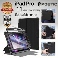 (มีช่องใส่ปากกา) เคสกันกระแทก Poetic Explorer สำหรับ iPad Pro 11 (2021/2020/2018)