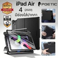 (มีช่องใส่ปากกา) เคสกันกระแทก Poetic Explorer สำหรับ iPad 10.9 Air 4 (2020)