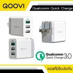 Adapter ที่ชาร์จ QOOVI 3 Port QC50S with Quick Charge 3.0
