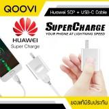 Adapter ที่ชาร์จ QOOVI KS-03 for Huawei Super Charge แถมสายชาร์จ USB-C