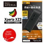 ฟิล์มกันกระแทกด้านหลัง (ผิวใส ลดรอยนิ้วมือ) Rastabanana 3D Impact Absorption Film สำหรับ Xperia XZ3 (Made in Japan)