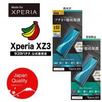 ฟิล์มกันกระแทก ลดแสงสีฟ้า Rastabanana 3D Impact Absorption + Blue Light Cut Film สำหรับ Xperia XZ3 (Made in Japan)