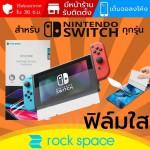 ฟิล์ม แบบใส Rock Space Hydrogel สำหรับ Nintendo ทุกรุ่น เช่น Switch / Switch Lite / Switch OLED