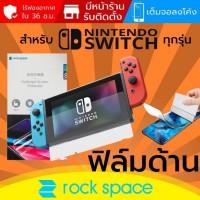 ฟิล์ม แบบด้าน Rock Space Hydrogel สำหรับ Nintendo ทุกรุ่น เช่น Switch / Switch Lite / Switch OLED