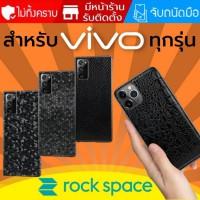 ฟิล์มหลัง Rock Space Dark Fantasy สำหรับ Vivo ทุกรุ่น เช่น X60 Pro / X50 Pro / V21 / Y72 / Y31
