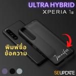 เคส พิมพ์ชื่อ-ข้อความ (แนวตั้ง) SE-Update Ultra Hybrid TPU Case สำหรับ SONY Xperia 1 III (Mark 3)