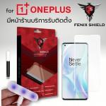 ฟิล์ม กระจก FenixShield 3D UV Nano สำหรับ OnePlus 8 / 8 Pro / 7T / 7T Pro / 7 Pro