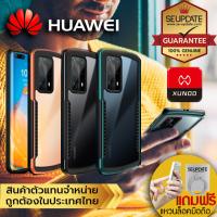 (ของแท้+ของแถม) เคส Huawei Mate 40 Pro / P40 Pro / P40 Pro Plus XUNDD Alpha Series Case