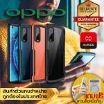 (ของแท้+ของแถม) เคส OPPO Find X2 / X2 Pro XUNDD Alpha Series Case