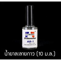 น้ำยาละลายกาว ล้างกาว UV (10 ม.ล.)