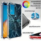 เคส Huawei 3D Anti-Shock TPU [ DG002 ] สำหรับ Mate 40 / P40 / 30 / 20 / 20 X / Pro / Lite / Nova 5T