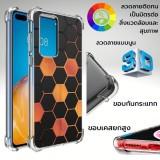 เคส Huawei 3D Anti-Shock TPU [ PG002 ] สำหรับ Mate 40 / P40 / 30 / 20 / 20 X / Pro / Lite / Nova 5T