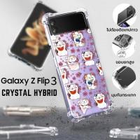 เคส Samsung Galaxy Z Flip 3 [ LUCKY CAT ] Crystal Hybrid Case