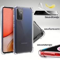เคส Samsung Anti-Shock TPU Case สำหรับ Galaxy A72 / A52s / A52 / A32 / A71 / A51 / A80 / A70 / A50 / A30