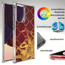 เคส 3D Anti-Shock Case CT001 สำหรับ Galaxy S21 / Note20 / Note10 / Note9 / S20 / FE / S10 / S10e / Plus / Ultra / Lite